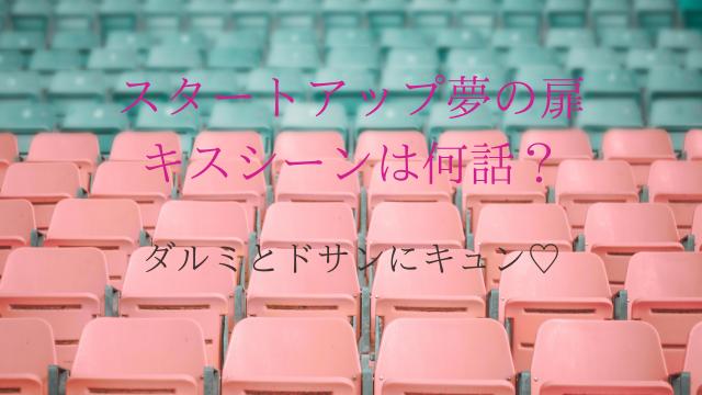 扉 キャスト 夢 の スタートアップ