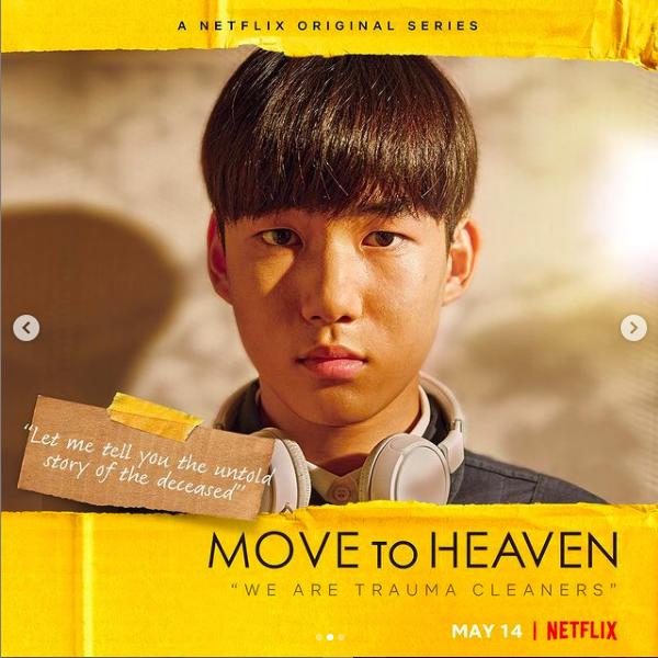 Move to Heaven : 私は遺品整理士です キャストのインスタは? おひとりコリアン